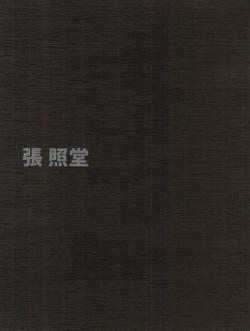 張照堂 歳月/照堂 1959-2013影像展カタログ Chang Chao-Tang 署名本 signed
