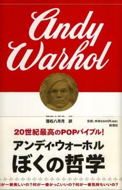 ぼくの哲学 アンディ・ウォーホル The Philosophy of Andy Warhol