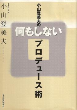 小山登美夫の何もしないプロデュース術 小山登美夫 Koyama Tomio