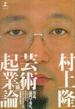 芸術起業論 村上隆 Takashi Murakami