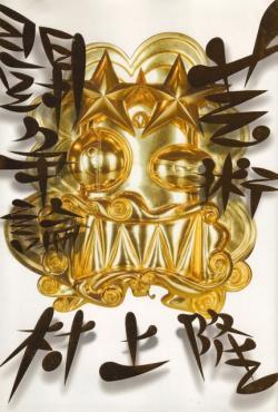 芸術闘争論 村上隆 Takashi Murakami