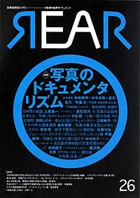 REAR 芸術批評誌リア 芸術・批評・ドキュメント 2011年 no.26 写真のドキュメンタリズム