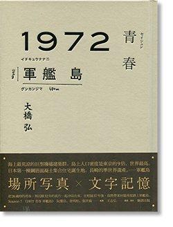 1972 青春軍艦島 大橋弘 写真集 1972 SEISHUN GUNKANJIMA Hiroshi Ohashi Source:7
