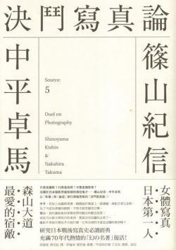 source:5 決闘写真論 台湾版 篠山紀信x中平卓馬 Shinoyama Kishin x Nakahira Takuma