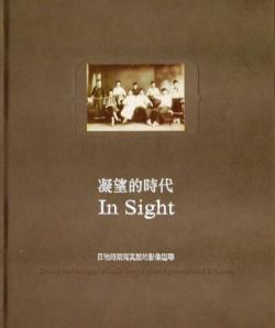 凝望的時代 In Sight 日治時期寫真館的影像迫尋