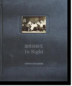 凝望的時代 日治時期寫真館的影像迫尋 In Sight: Tracing the Photography Studio Images of the Japanese Period in Taiwan