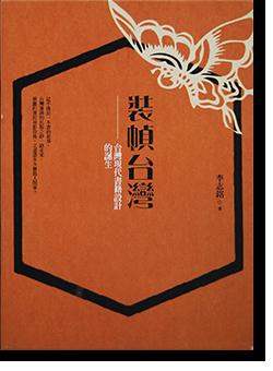 装幀台灣 装幀台湾 台灣現代書籍設計的誕生 當代名家・李志銘作品集1 ハードカバー版 Book Design in Taiwan