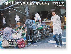 君になりたい。 佐内正史 写真集 A GIRL LIKE YOU Masafumi Sanai