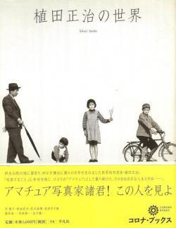 植田正治の世界 Shoji Ueda コロナ・ブックス136