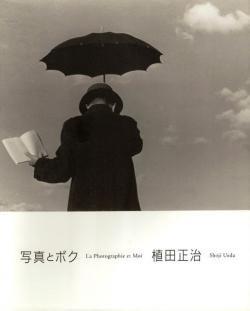 写真とボク 植田正治 La Photographie et Moi Shoji Ueda
