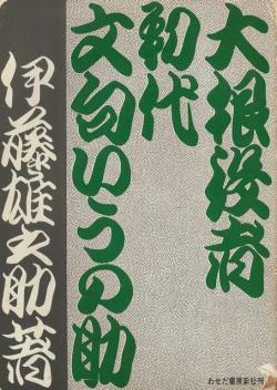 大根役者 初代文句いうの助 伊藤雄之助