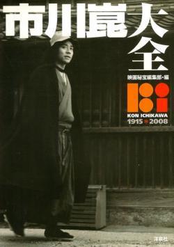 市川崑大全 KON ICHIKAWA 1915-2008 映画秘宝編集部編