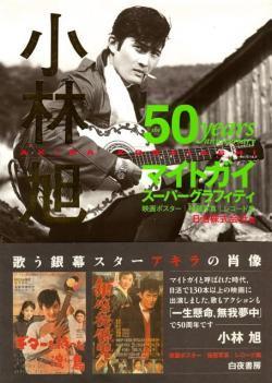 小林旭 マイトガイ スーパーグラフィティ The 50 years anniversary Akira Kobayashi