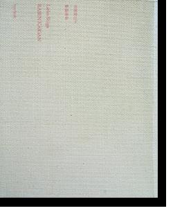 螺旋海岸 ノートブック 志賀理江子 RASEN KAIGAN notebook Lieko Shiga
