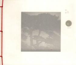 鴆 林舒 写真集 Toxic by Lin Shu