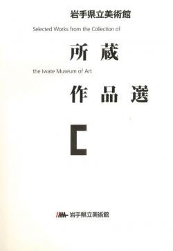 岩手県立美術館所蔵作品選 Selected Works from the Collection of the Iwate Museum of Art