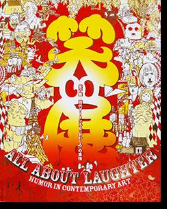 笑い展 現代アートにみる「おかしみ」の事情 ALL ABOUT LAUGHTER: HUMOR IN CONTEMPORARY ART