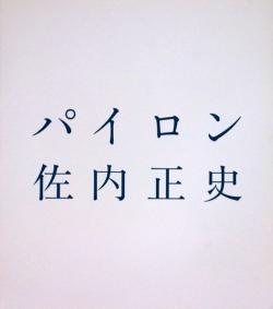パイロン 佐内正史 PYLON Masafumi Sanai