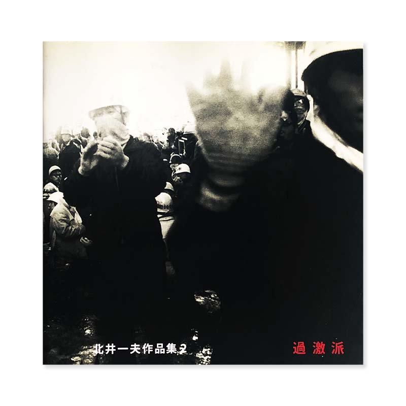 北井一夫作品集 2 過激派 KAGEKIHA(AGITATORS) Kazuo Kitai 署名本 signed