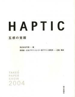 HAPTIC 五感の覚醒 竹尾 原研哉+日本デザインセンター原デザイン研究所