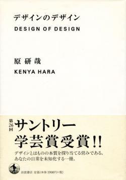 デザインのデザイン 原研哉 DESIGN OF DESIGN KENYA HARA