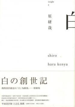 白 原研哉 Shiro Hara Kenya insight6 台湾版