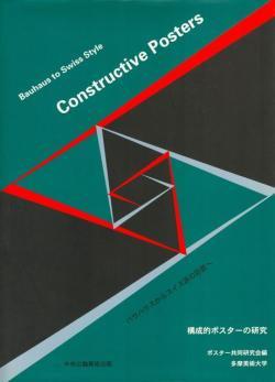 構成的ポスターの研究 バウハウスからスイス派の巨匠へ Constructive Posters