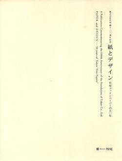 株式会社竹尾 創立一〇〇周年記念 紙とデザイン 竹尾ファインペーパーの五〇年