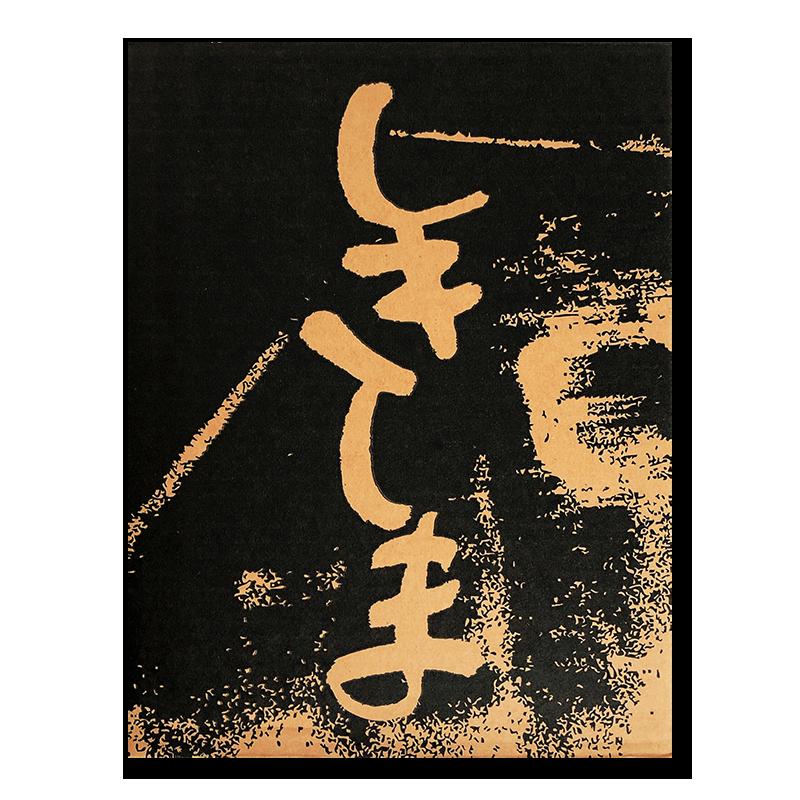 SHIKISHIMA Reprinted Edition by TAMIKO NISHIMURA *signed