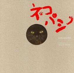 ネコパシー 中矢昌行 nekopathy Masayuki Nakaya 署名本 signed