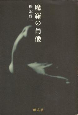 魔羅の肖像 松沢呉一 Kureichi Matsuzawa