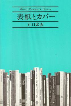 表紙とカバー 世界のペーパーバックデザイン 江口宏志 World Paperback Design