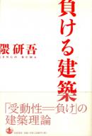 負ける建築 隈研吾 Kengo Kuma