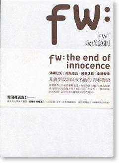 FW:永真急制  聶永真 FW: the end of innocence Aaron Nieh アーロン・ニエ 作品集 新品未開封 unopened