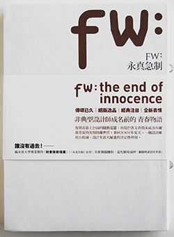 FW:永真急制 聶永真 FW: the end of innocence Aaron Nieh アーロン・ニエ 作品集