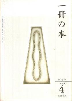 一冊の本 1996年4月 創刊号 原研哉 Kenya Hara