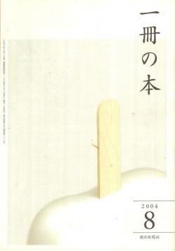 一冊の本 2004年8月号 原研哉 Kenya Hara