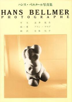 ハンス・ベルメールの画像 p1_29