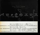 バロックのエロス イリナ・イオネスコ 写真集 THE EROS OF BAROQUE Irina Ionesco 献呈署名本 inscribed copy