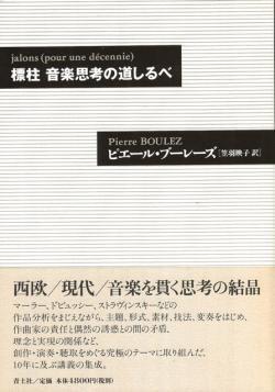 標柱 音楽思考の道しるべ ピエール・ブーレーズ jalons(pour une decennie) Pierre Boulez