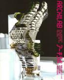 アーキラボ:建築・都市・アートの新たな実験 1950-2005 ARCHILAB