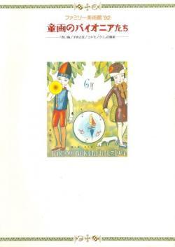 童画のパイオニアたち 「赤い鳥」「子供之友」「コドモノクニ」の画家 ファミリー美術館'92