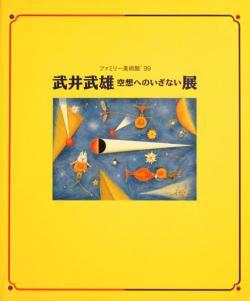 武井武雄 空想へのいざない展 ファミリー美術館'99 Takeo Takei