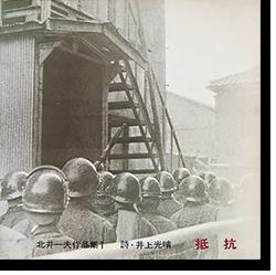 抵抗 北井一夫 作品集 1 詩・井上光晴 RESISTANCE / TEIKO Kazuo Kitai