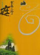 生誕一一〇年 重森三玲の庭 地上の小宇宙 The Garden of Mirei Shigemori:A ground microcosm