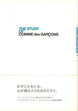 THE STUDY OF COMME des GARCONS ザ・スタディ・オブ・コム デ ギャルソン 南谷えり子 秋山道男監修