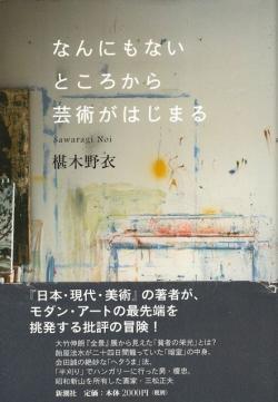 なんにもないところから芸術がはじまる 椹木野衣 Sawaragi Noi