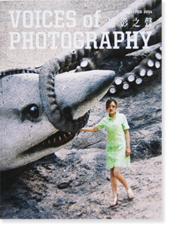 VOICES OF PHOTOGRAPHY 撮影之聲 ISSUE 11 影像檔案 IMAGE ARCHIVES