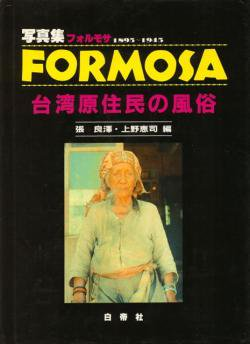 FORMOSA フォルモサ 1895-1945 台湾原住民の風俗 張良澤 上野恵司