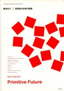 原初的な未来の建築 藤本壮介 現代建築家コンセプト・シリーズ1 Primitive Future Sou Fujimoto